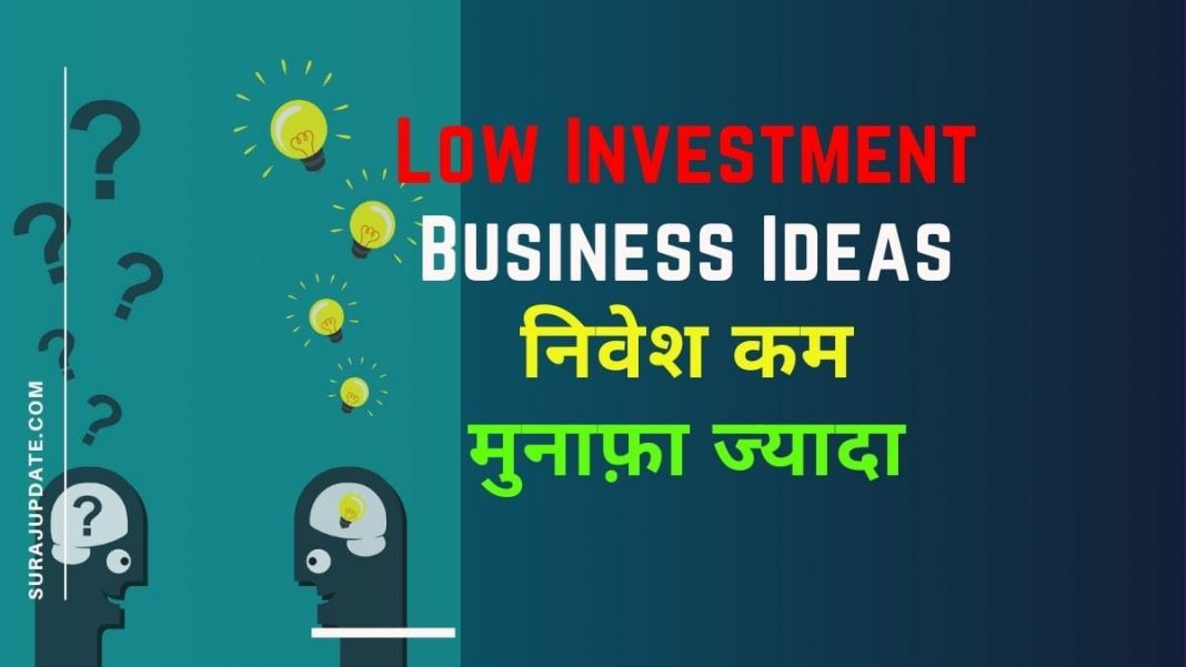 low investment business in hindi
